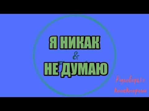 Анастасия Бродская. Подборка №7 |Коллекторы |Банки |230 ФЗ| Антиколлектор|