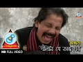 Kajol - Golita Je Ondhokar   Album Lal Jilapi   Bangla Perody Song   Sangeeta