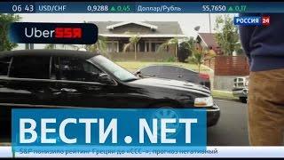 Вести.net: Uber вне закона(, 2015-06-30T05:09:19.000Z)