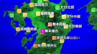 động đất 6,4 độ tại Nhật Bản lúc 21h20 14/4/2016