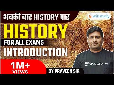 All Competitive Exams | History By Praveen Sir | Introduction