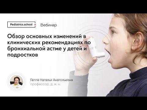Обзор основных изменений в клинических рекомендациях по бронхиальной астме у детей и подростков