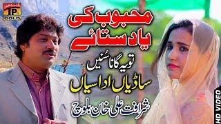 Adi Wadi Gal Koi Nahi - Sharafat Ali - Latest Song 2018 - Latest Punjabi And Saraiki