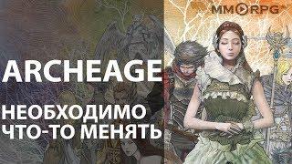 ArcheAge. Необходимо что-то менять