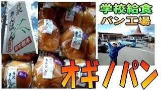 【オギノパン】厚木 八王子 調布 相模原 の 給食パン はここからやってくる