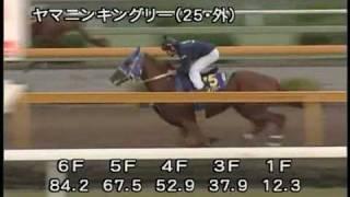[調教] 080925 ヤマニンキングリー 「神戸新聞杯」前追い切り