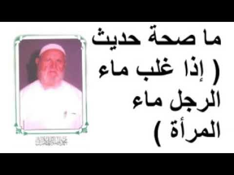 الشيخ الألباني ما صحة حديث إذا غلب ماء الرجل ماء المرأة Youtube