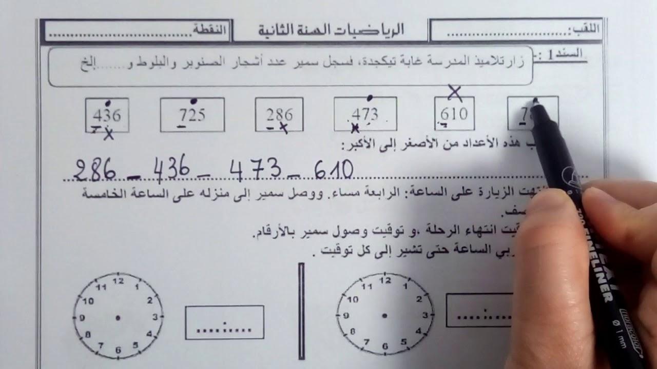 حل حل كتاب الرياضيات