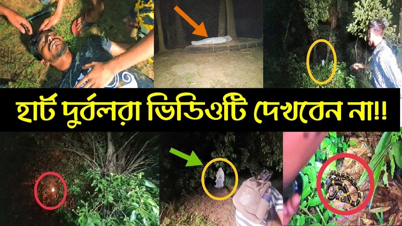 Real Ghost Hunter On Camera| ভয়ানক জঙ্গলে মৃত যুবতীর আত্মার আক্রমণের মুখোমুখি ||Ghost Hunter