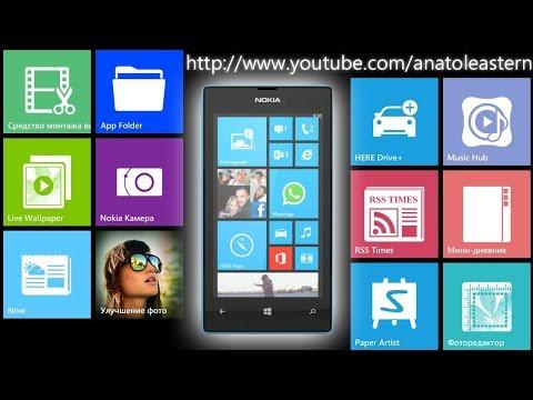 Установка несовместимых приложений на Nokia Lumia
