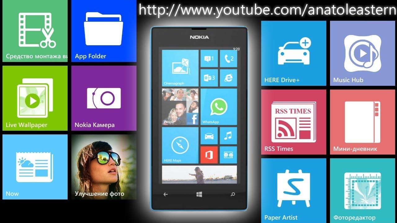 Nokia lumia 520 скачать приложения скачать