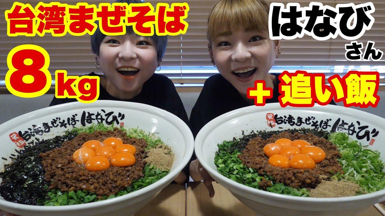 【大食い】台湾まぜそばを特別に巨大化!2人で合計8kg!麺屋はなびさんに感謝!【双子】