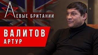 Левые Британии. Артур Валитов