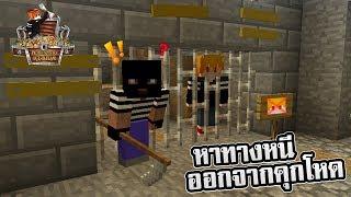 Minecraft Adventureหาสมบัติ ตอน 2 (หาทางหนีออกจากคุก)