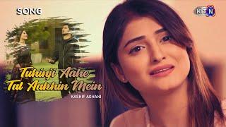 Song   Tuhinji Aahe Tat Aakhin Mein    On KTN ENTERTAINMENT