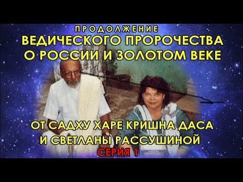 Ведическое пророчество о будущем России и Золотом Веке. Серия 1.