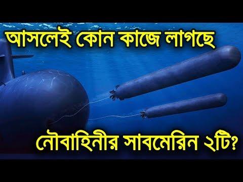 কি অবস্থায় আছে বাংলাদেশ নেভির সাবমেরিন দুটি? Where's Bangladesh Navy Submarines Right Now?