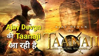 Ajay Devgn Movie Taanaji First Look Poster Launch : Ajay Devgn to Play the Great Maratha Warrior