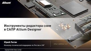Вебинар Инструменты редактора схем в Altium Designer