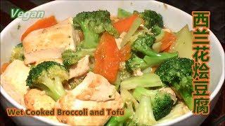 """~""""西兰花烩豆腐 Wet Cooked Broccoli and Tofu""""~,西兰花和豆腐都富含钙质,将它们随意的组合在一起, 简单一烩成为一道富营养又口感爽滑的素菜![锺Sir 料理]"""
