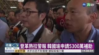 陳其邁南下視察疫區 韓國瑜陪同 | 華視新聞 20190619