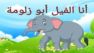 أنا الفيل أبو زلومة 🐘زلومتي طويلة طويلة🐘 بصوت أطفال الحضانة..