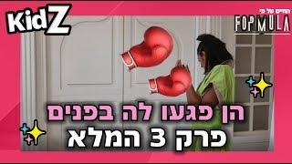 החיים על פי פורמולה | פרק 3 המלא !