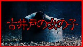 【本当にあった怖い話】「古井戸の女の子」 怖すぎて背筋が凍る チャン...