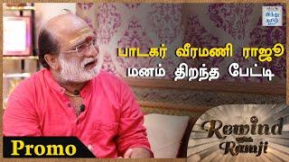 singer-veeramani-raju-exclusive-interview-promo-rewind-with-ramji-hindu-tamil-thisai