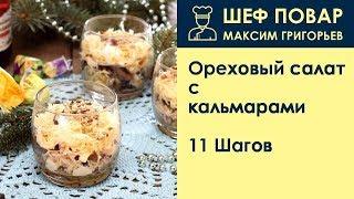 Ореховый салат с кальмарами . Рецепт от шеф повара Максима Григорьева