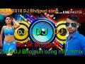 Populer 2018 Dj Bhojpuri Song Mix Remix Kamariya
