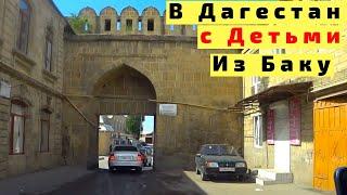 В Дагестан из Баку на Машине с Детьми. Из Азербайджана в Россию