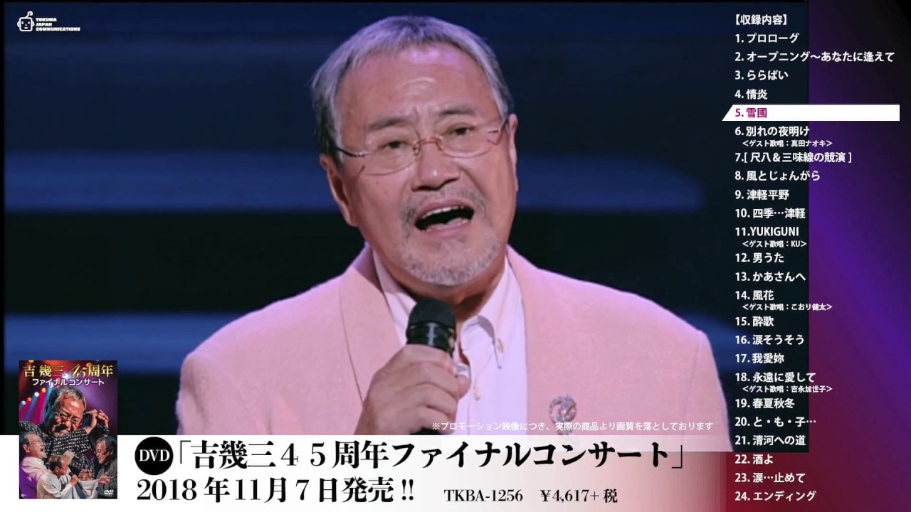 吉 幾 三 コンサート 2020
