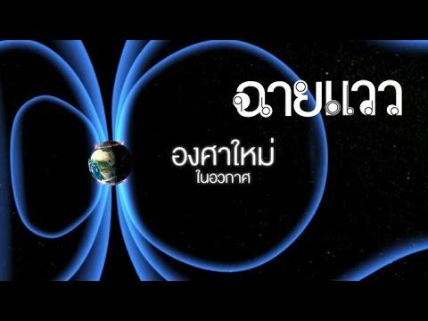 ฉายแวว [by Mahidol] องศาใหม่ในอวกาศ