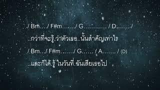 ขอ - Lomosonic -2คีย์ {Karaoke+คอร์ด}