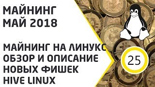 Майнинг Май 2018. Майнинг на Linux. Обзор и описание новых фишек HIVE Linux