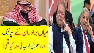 Why shebaz Sharif and Nawaz Sharif Visit Saudi Arabia Suddenly? Jumbo TV