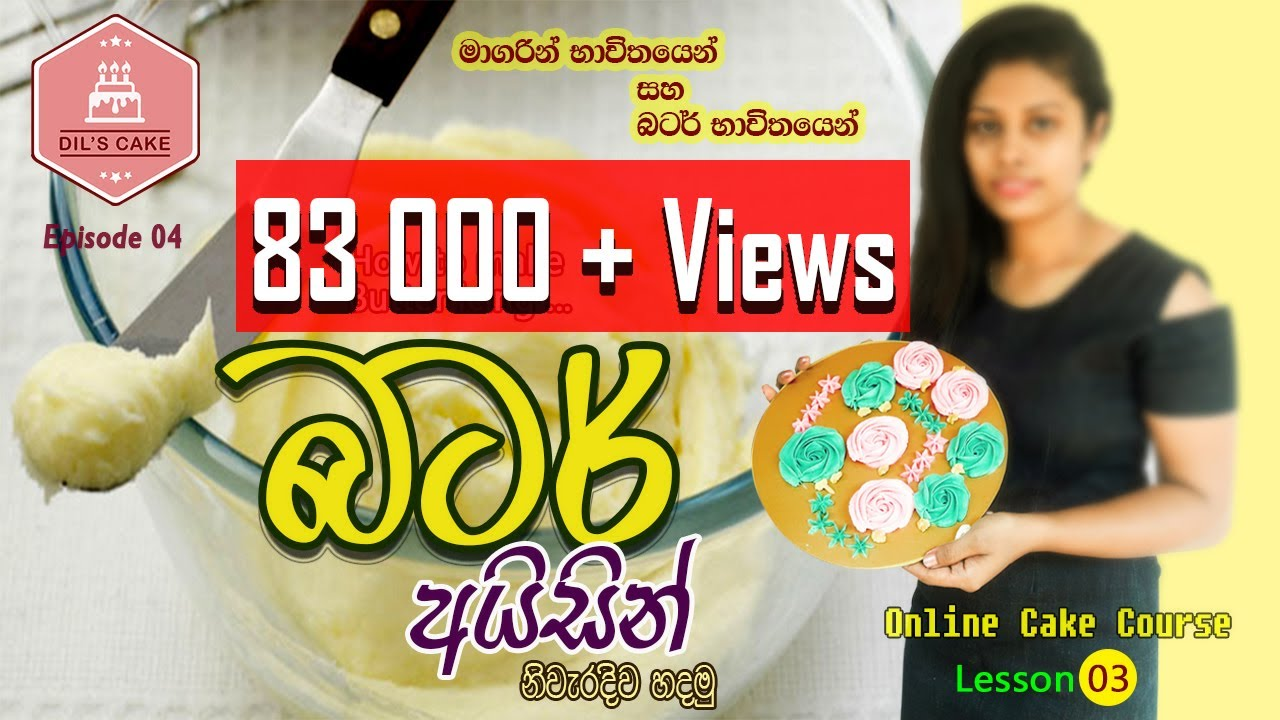 How To Make Butter Icing Sinhala Online Cake Course Lesson 03 Dil S Cake Production Youtube