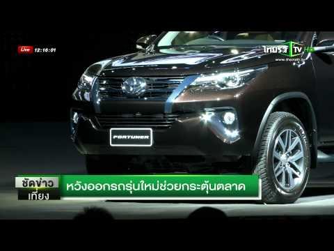 หวังออกรถรุ่นใหม่ช่วยกระตุ้นตลาด  | 17-07-58 | ชัดข่าวเที่ยง | ThairathTV
