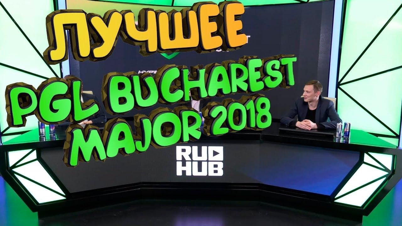 ЛУЧШЕЕ АНАЛИТИКА/КОММЕНТАТОРЫ PGL BUCHAREST MAJOR 2018