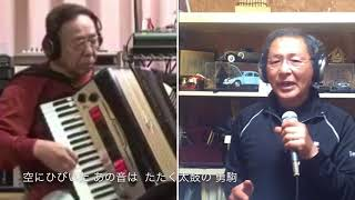 説明: 「無法松の一生」作詞: 吉野大二郎 作曲: 古賀政男。 今回、作曲家であり、アコーディオン奏者である、宗田先生のアコーディオンとのコ...