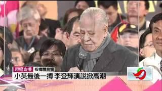 前總統 李登輝 台灣要交給你們了