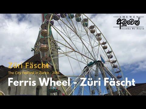 Zurich City Festival 2016 - Züri Fäscht, Switzerland