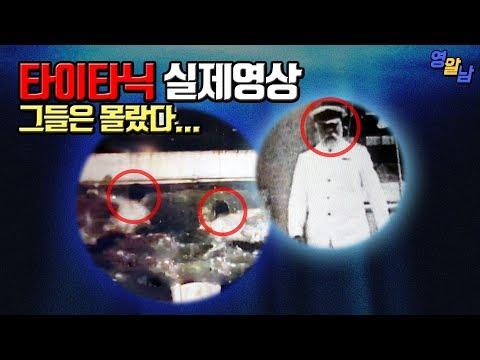 세상에 알려지지 않은 타이타닉 침몰 사고 당시 실제 영상