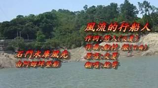 風流的行船人..... (日原曲:三味線マドロス)(美空ひばり1958)...... 作...