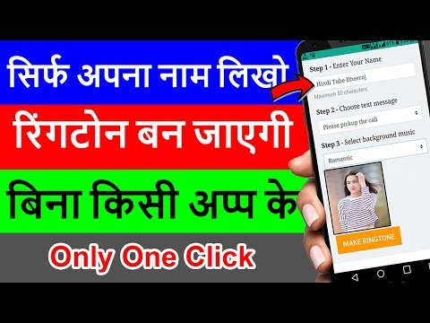 How to Create Name Ringtone on Android Phone without any Apps [ Hindi ]