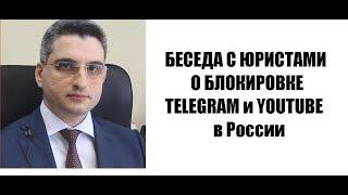 Блокировка Telegram и Youtube в России/ Стрим адвокатов и юристов