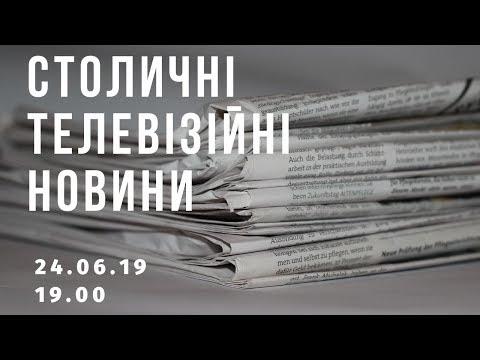 Телеканал Київ: 24.06.19 Столичні телевізійні новини 19.00