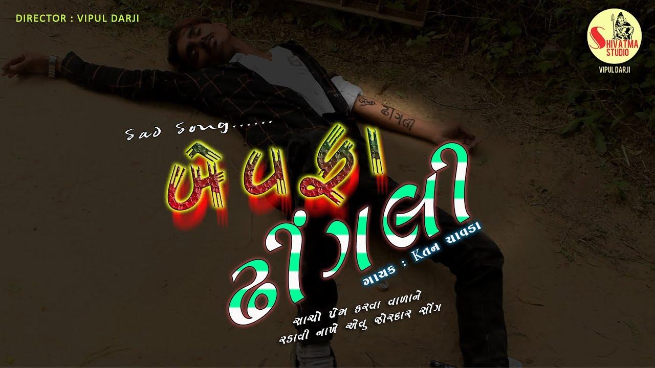 #BEWAFA DHINGALI I Ketan Chavada l sadsong l Gujarati Dardilu song #1