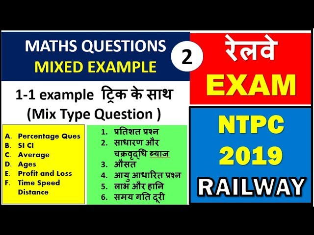 NTPC Maths Solved Papers - 1-1 example  ट्रिक के साथ (Mix Type Question )